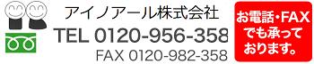 アイノアール株式会社