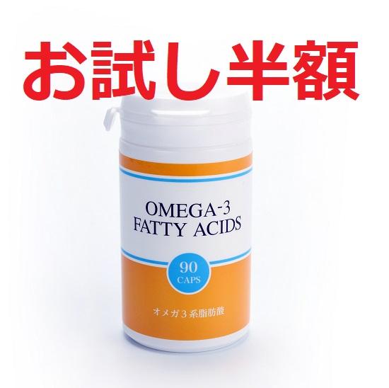 半額オメガ3系脂肪酸3